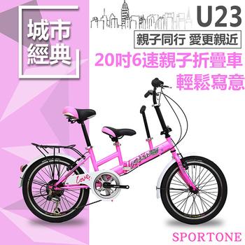 《SPORTONE》U23 20吋6速 SHIMANO變速親子折疊車 可折疊低跨點設計寶寶接送小孩成人雙載 遛童神器親子自行車(粉色)