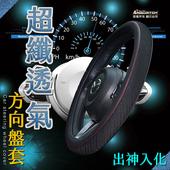 《安伯特》超纖透氣方向盤套(出神入化)止滑 高耐磨 高韌性 透氣吸汗(L(39~41cm))