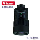 《Vixen》單筒望遠鏡目鏡 GLH48ZT(變焦型)