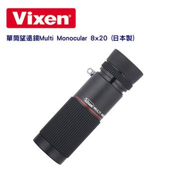 《Vixen》單筒望遠鏡 8x20 (日本製)Multi Monocular