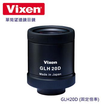 《Vixen》單筒望遠鏡目鏡 GLH20D (固定倍率)