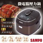《聲寶SAMPO》5L微電腦壓力鍋 KC-BA05Q