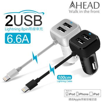 《AHEAD 領導者》6.6A 帶線雙USB車充 2.4A/2.1A/2.1A 車充 車上充電器 車用充電轉換器(黑色)