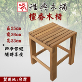 《雅典木桶》天然無毒 芬多精 珍貴檀香木 高33CM 濃濃檀香 檀香木板凳 (浴室椅)(檀香木板凳)