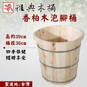 《雅典木桶》天然無毒 芬多精 珍貴香柏木 高39CM 香柏木泡腳桶(足木桶)(香柏木泡腳桶)