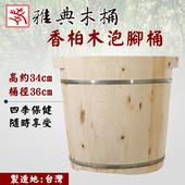 《雅典木桶》天然無毒 芬多精 珍貴香柏木 高34CM 香柏木泡腳桶(足木桶)(香柏木泡腳桶)