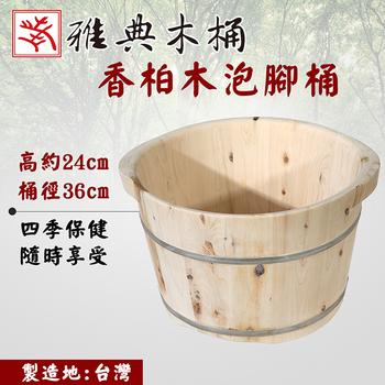 《雅典木桶》天然無毒 芬多精 珍貴香柏木 高24CM 香柏木泡腳桶(足木桶)(香柏木泡腳桶)