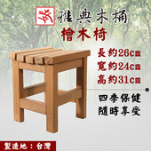 《雅典木桶》天然無毒 芬多精 珍貴國寶級檜木 高31CM 濃濃檜木香 檜木板凳 (浴室椅)(檜木板凳)