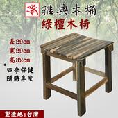 《雅典木桶》歷久彌新 永不發霉 頂級綠檀木 高32CM 香氣持久 綠檀板凳(浴室椅)(綠壇木板凳)