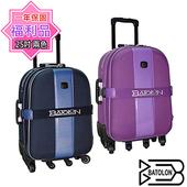《福利品BATOLON》【25吋】都會風尚加大六輪旅行箱/行李箱/拉桿箱(藍色)