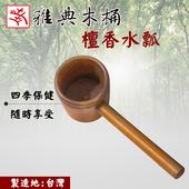 《雅典木桶》高級檀香木 純手工 水瓢(水瓢)