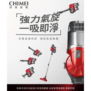 《CHIMEI奇美》手持直立吸塵器(VC-HB1PH0)