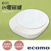 《日本ecomo》cottocotto IH電磁爐 AIM-IH101