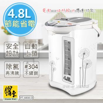 鍋寶 4.8公升節能電動熱水瓶(PT-4808-D)除氯再沸(PT-4808-D)