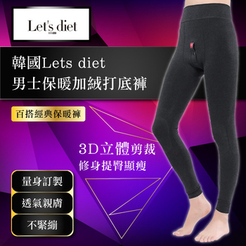 Let's diet 男士保暖加絨打底褲(黑)