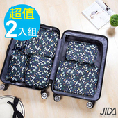 《韓版》高質感280T防水輕旅行收納6件套組(2入)(深藍金魚+白色火烈鳥)