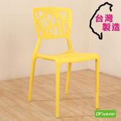 《DFhouse》水立方-休閒椅(黃色)