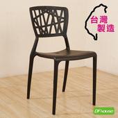《DFhouse》水立方-休閒椅(黑色)