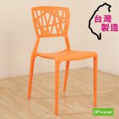 《DFhouse》水立方-休閒椅(橘色)