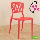 《DFhouse》水立方-休閒椅(紅色)