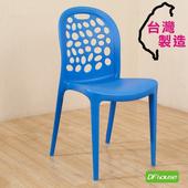 《DFhouse》大衛-曲線休閒椅(黑色)