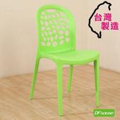 《DFhouse》大衛-曲線休閒椅(綠色)