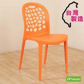 《DFhouse》大衛-曲線休閒椅(橘色)