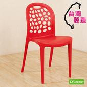 《DFhouse》大衛-曲線休閒椅(紅色)