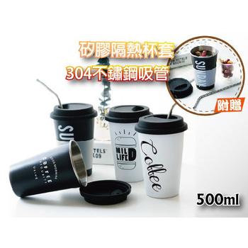 北歐304不銹鋼吸管保溫杯套組(附吸管+隔熱杯套)(多款可選)(黑SUNDAY)
