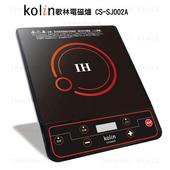 歌林電磁爐CS-SJ002A