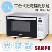 《聲寶SAMPO》21L平台式微電腦微波爐 RE-B821PM