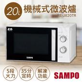 《聲寶SAMPO》20L機械式微波爐 RE-J820TR $2390