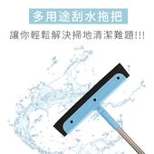 《西華》多功能刮水拖把ZPT-A03 $69