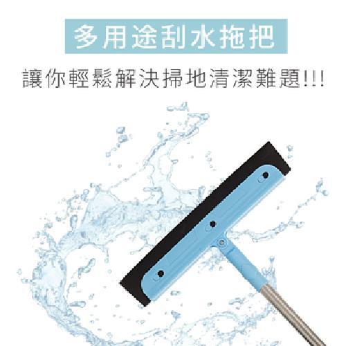 《西華》多功能刮水拖把(ZPT-A03)
