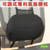 《DFhouse》辦公椅專利氣墊腰枕(黑色)