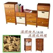《2H傢俱屋》溫潤柚木收納櫃(柚木床頭櫃)