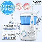 《日本AWSON歐森》全家健康SPA沖牙機/洗牙機(AW-2200)7噴頭家庭用(十段水壓)