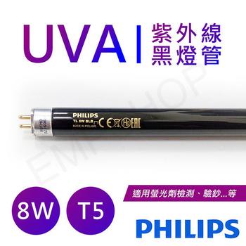《飛利浦PHILIPS》UVA紫外線8W黑燈管(驗鈔燈管) 波蘭製 TL-8WBLB