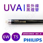 《飛利浦PHILIPS》UVA紫外線6W黑燈管(驗鈔燈管) 波蘭製 TL-6WBLB