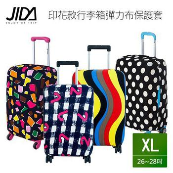 《韓版》印花款行李箱彈力布保護套28吋(黑白數字)