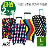 《韓版》印花款行李箱彈力布保護套24吋(2入組)(彩色波紋+黑白數字)