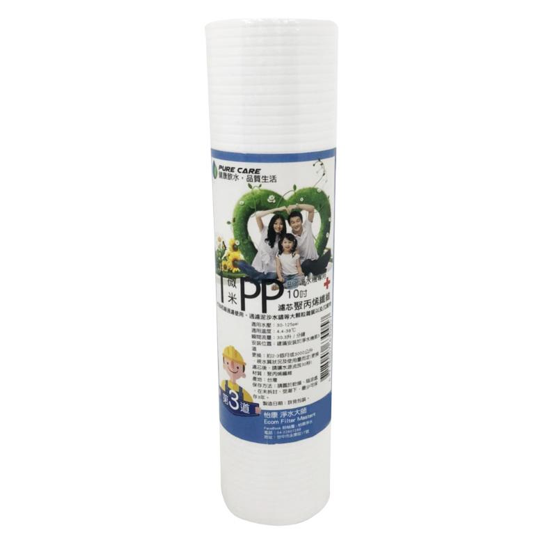 《Pure Care 怡康》第三道1MPP超精密10吋濾芯(10吋)
