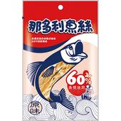 《即期2019.06.11 那多利》魚絲(原味)(135g/包)