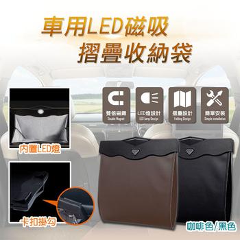 《新一代》車用磁吸摺疊收納袋(LED夜燈版)(黑色)