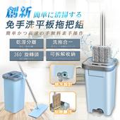 創新免手洗好收納平板拖把組(附超細纖維布*2)