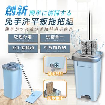 《FJ》創新免手洗好收納平板拖把組(附超細纖維布*2)(藍色)