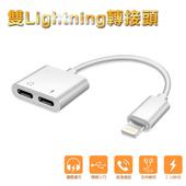 《買一送一》iPhone雙Lightning轉接線L2(免拆殼套)(白色*2)