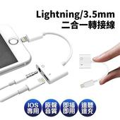 《買一送一》iPhone充電3.5mm/Lightning轉接線L1(免拆殼套)(白色*2)