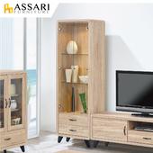 《ASSARI》堂本高展示櫃(寬60x深40x高193cm)
