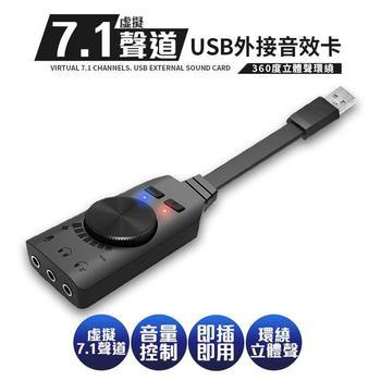 《PLEXTONE》虛擬7.1聲道USB外接音效卡P71(電競必備)(黑色)